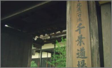 "Grosses Namensschild an einem Dôjô (aus dem Taiga-Drama ""Ryômaden"")."